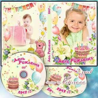 Free Children's dvd source Happy Birthday ( free 2 psd file download )
