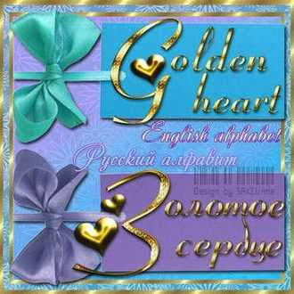 Russian and English Golden Heart alphabet png download  ( free 60 png, transparent )