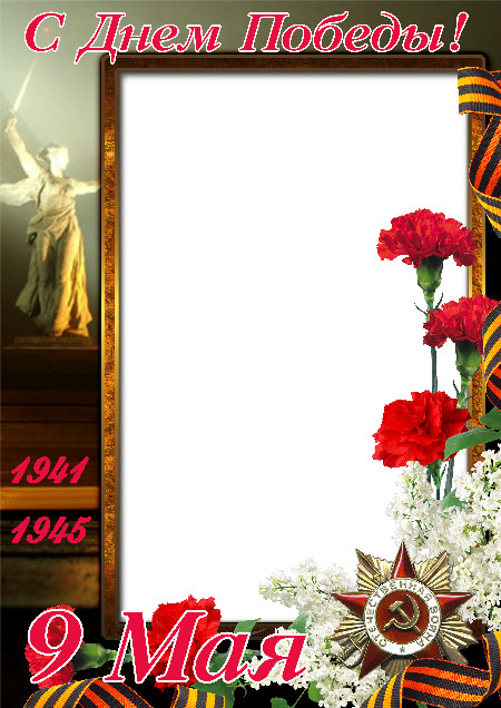 Festive frame for congratulations On Victory Day