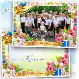 School Frame for photo psd png download - Forgive native school