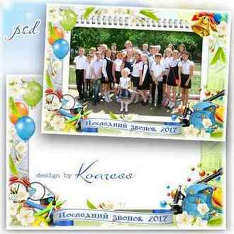 School Frame psd - Farewell to School ( download )