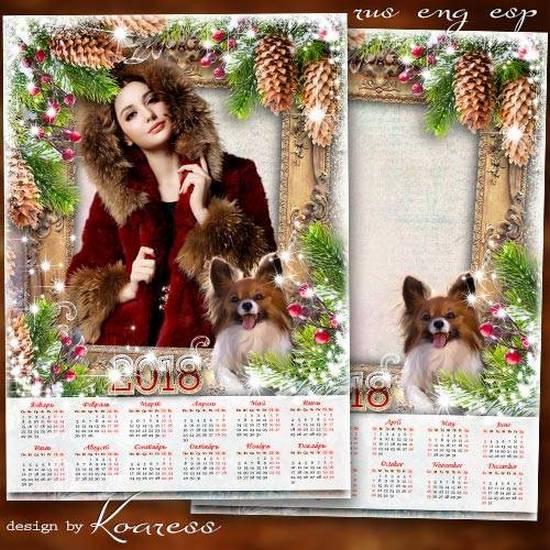 2018 Calendar Photoshop Template Winter Portrait Psd Png