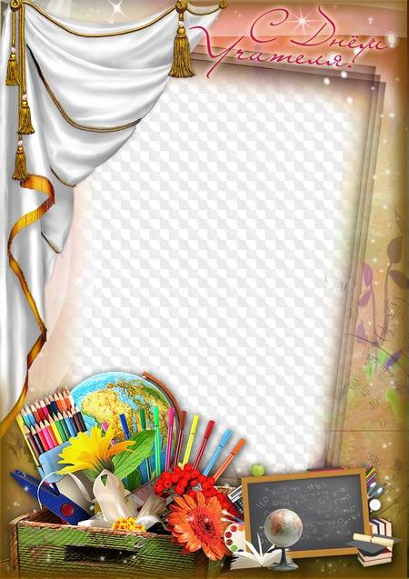 Сентября, фотошоп на открытку день учителя