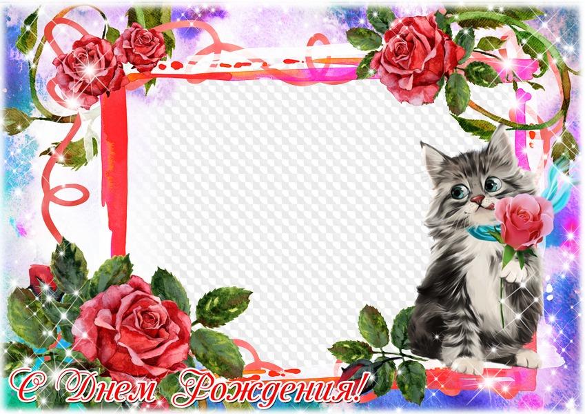 Картинка открытка, фоторамка для открытки с днем рождения