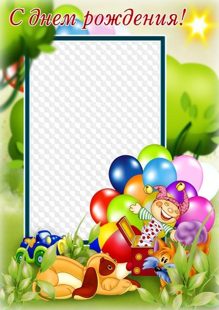Картинки шаблон с днем рождения детский, днем рождения подруге