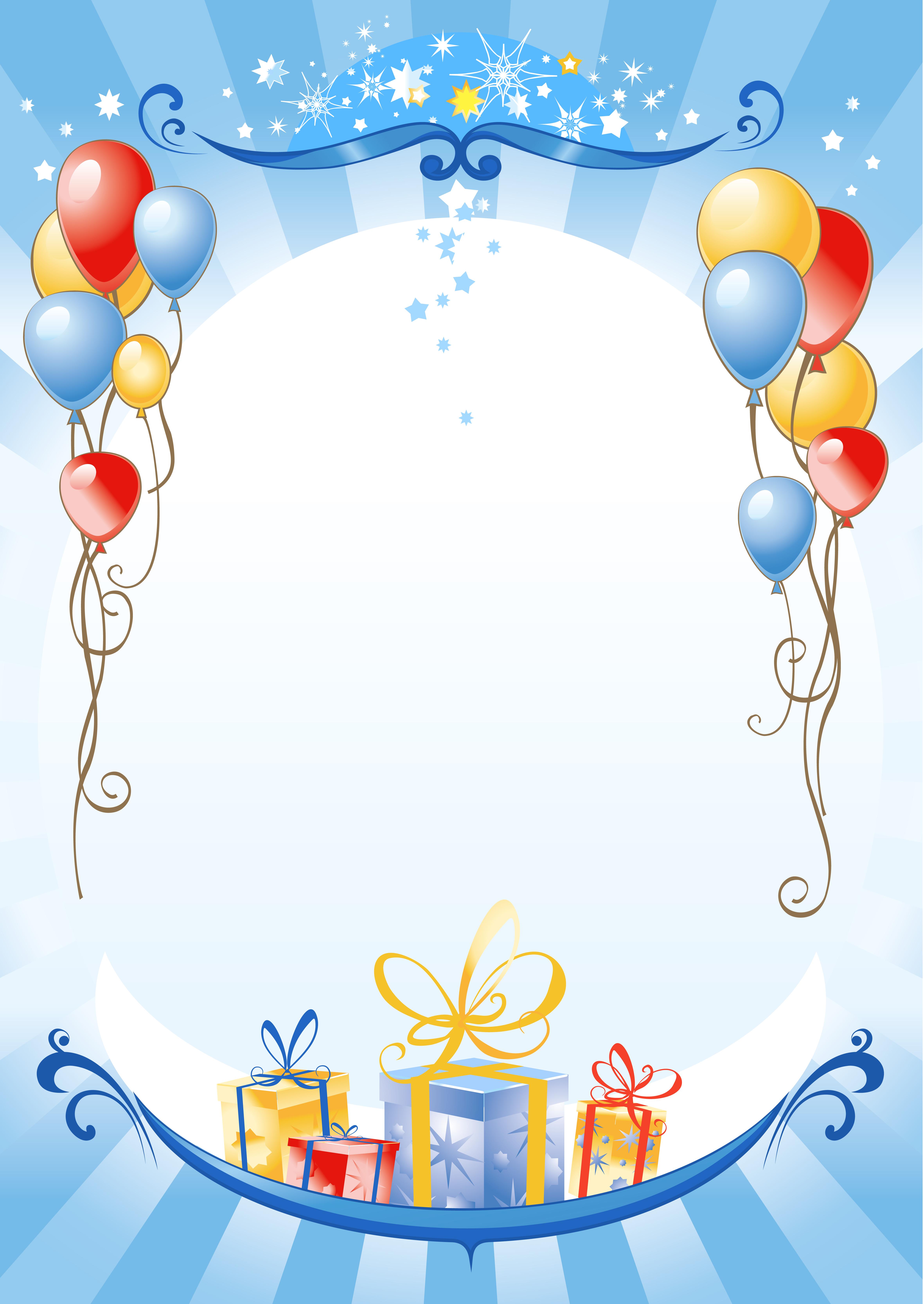 Текст, шаблоны на день рождения