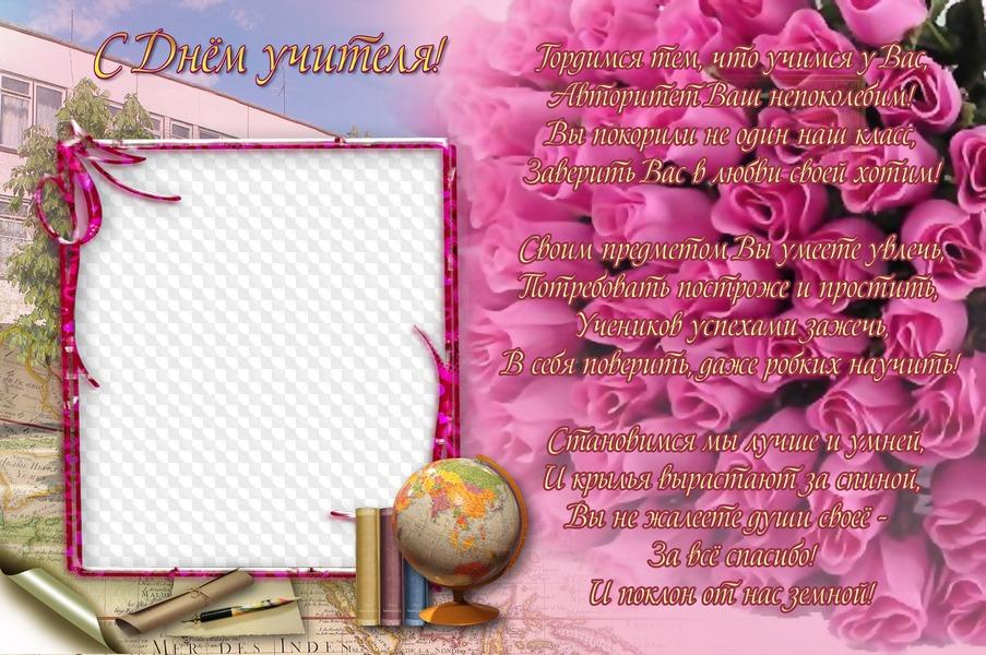 Бабушке днем, шаблон для открытки ко дню учителя