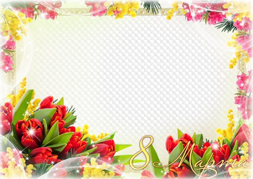 Открытка на 8 марта шаблон для фотошопа, виртуальной открыткой днем