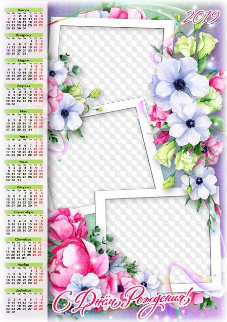 Шаблоны календарей открыток