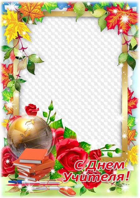 Поздравления, рамки на открытки ко дню учителя