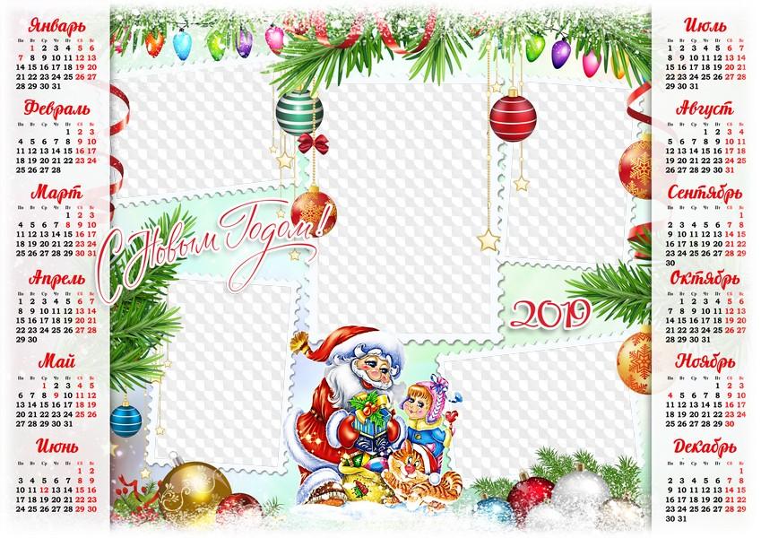 избавиться картинка новогодний календарь на прозрачном фоне отношении сидоренко