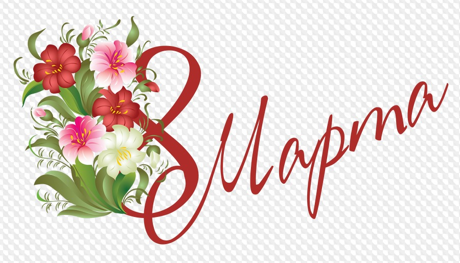 картинки цветов на 8 марта красивые на прозрачном фоне или