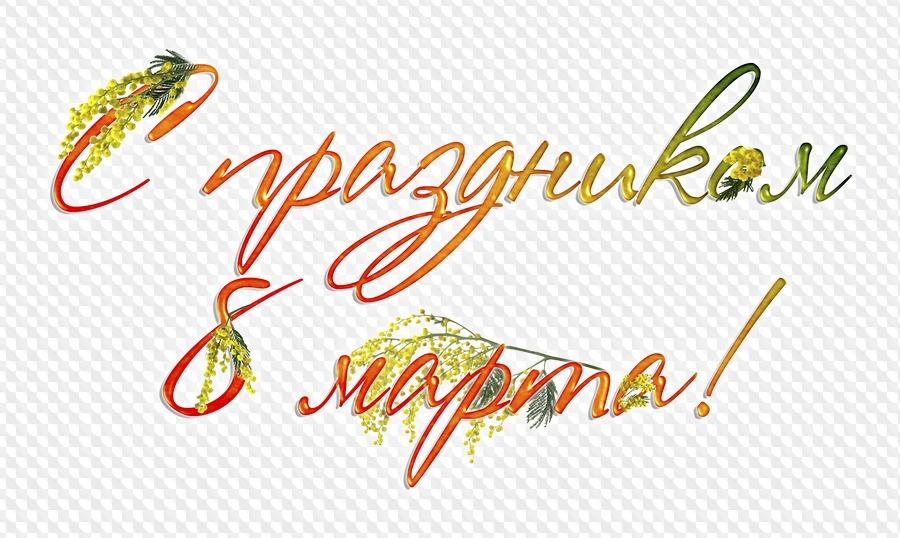 Сельским, картинка надпись с 8 марта красивым шрифтом