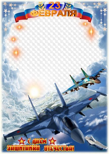 Военная рамка для открытки с днем рождения, днем