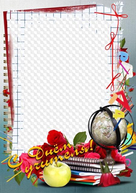 Открытки, рамка для открытки на день учителя