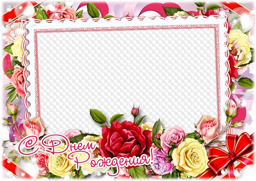 объем красивые рамочки на прозрачном фоне с днем рождения ебут давалок большими