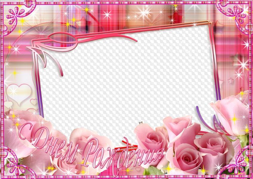 Открытка с днем рождения с фото фотошоп, картинки