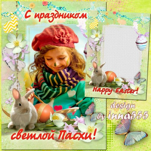 Card with frame for photo free download - Cute Easter Bunny