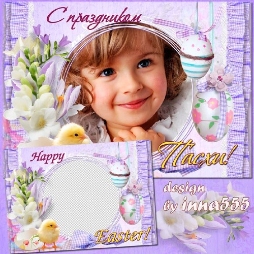 Gentle frame in lilac tones free download - Happy Easter