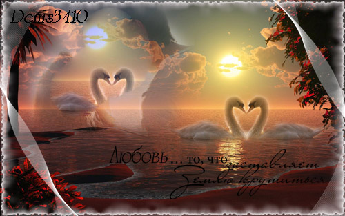 Romantic frame photo effect - Love in the sunset colors of the day