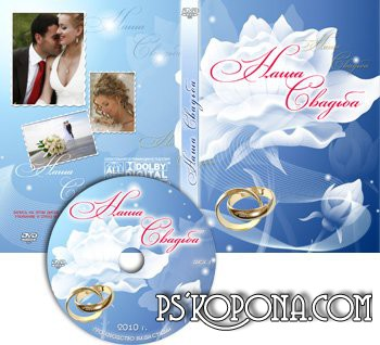 Free download wedding Cover for DVD - Our wedding. Includes cover for the DVD, the knurling on disk, fonts.