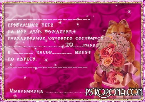 Фото приглашения на день рождения