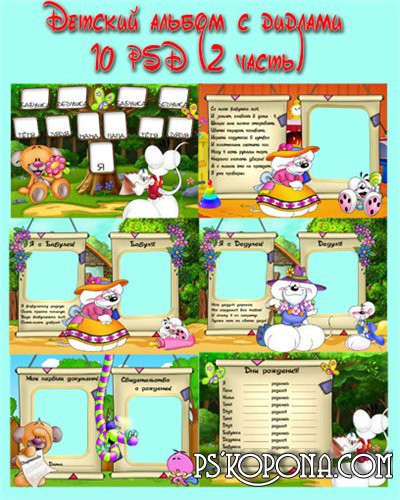 10 PSD Frame for photoshop - Children's album with didl (part 2)