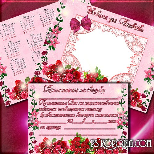 Wedding set for Photoshop - Red roses.