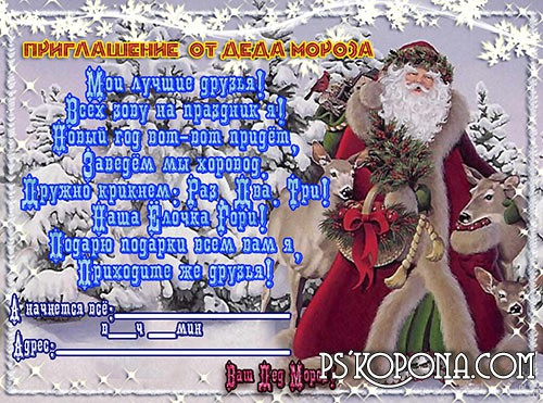 Invitation template for the new year from Santa Claus
