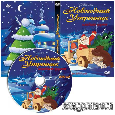 Covers for DVD - Children's Christmas party