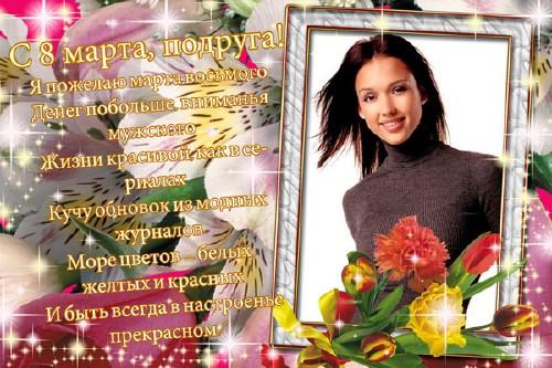 S_8_marta_pozdravleniia 8_marta_260