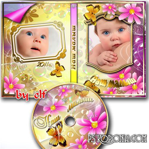 dvd cover template. PSD Templates » Cover DVD