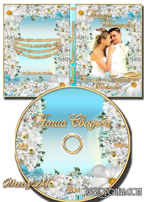 Wedding Cover and Blowing on the disc - Be happy in his life