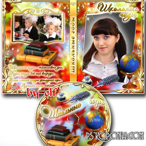 Cover template psd for DVD - School