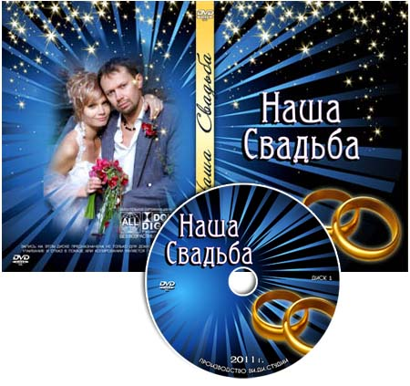 Free DVD cover template PSD, PNG and blowing on the disc - Our wedding