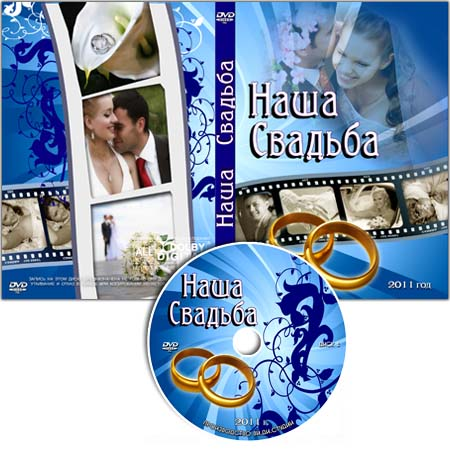 Free download DVD cover template wedding and blowing on the disc