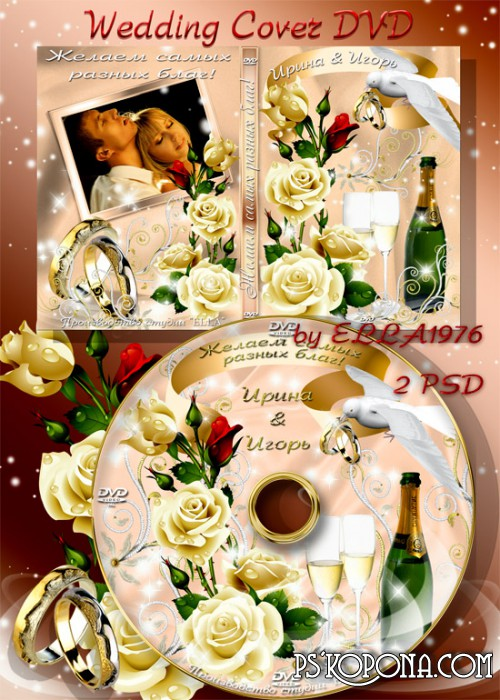 Wedding DVD cover template and Blowing on the disk-We wish your a variety of benefits