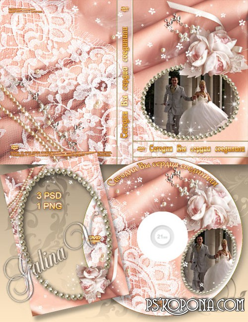 Wedding Set: DVD cover template and framework - Today You Have Connected Your Hearts
