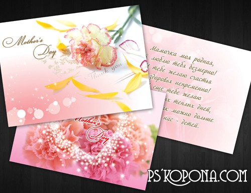 Card for beloved mother free download