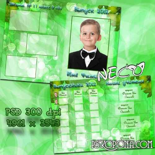 Vignettes school vertical green design - 4 sheets