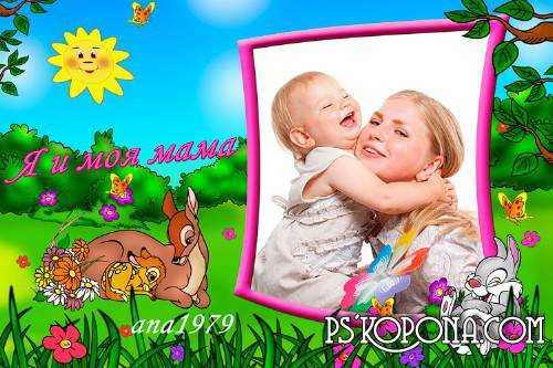 Frame for Photoshop free download - My favorite mom