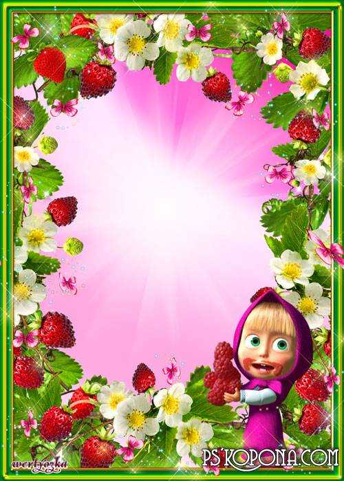 Child's frame free download - Masha and fragrant berries of strawberry