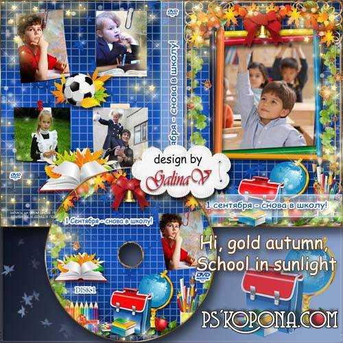 Free Children's DVD cover template - Hi, gold autumn, school in sunlight