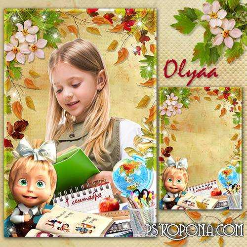 School frame with Masha - The First of September