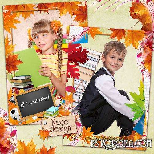 Autumn school framework for the September 1 - We go to school