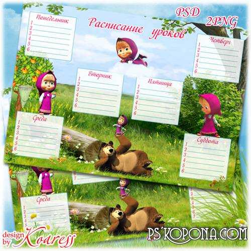 Timetable with favorite cartoon characters - Masha and the Bear