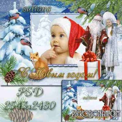 Christmas Frame - Santa Claus in a hurry to us with gifts