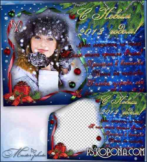 New Year Frame for Photoshop - We came again winter