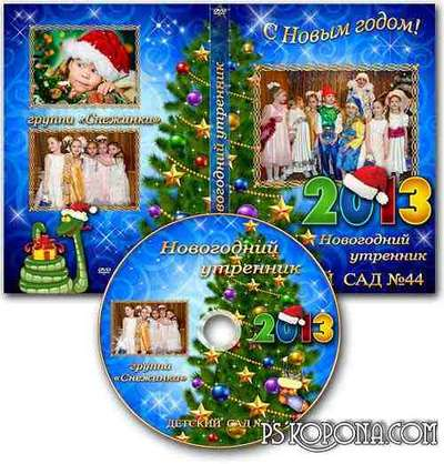 Cover of DVD - New Year's morning