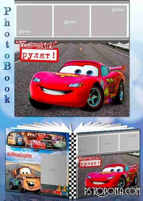 Photobook template psd for these boys with Cars - Cars Utah